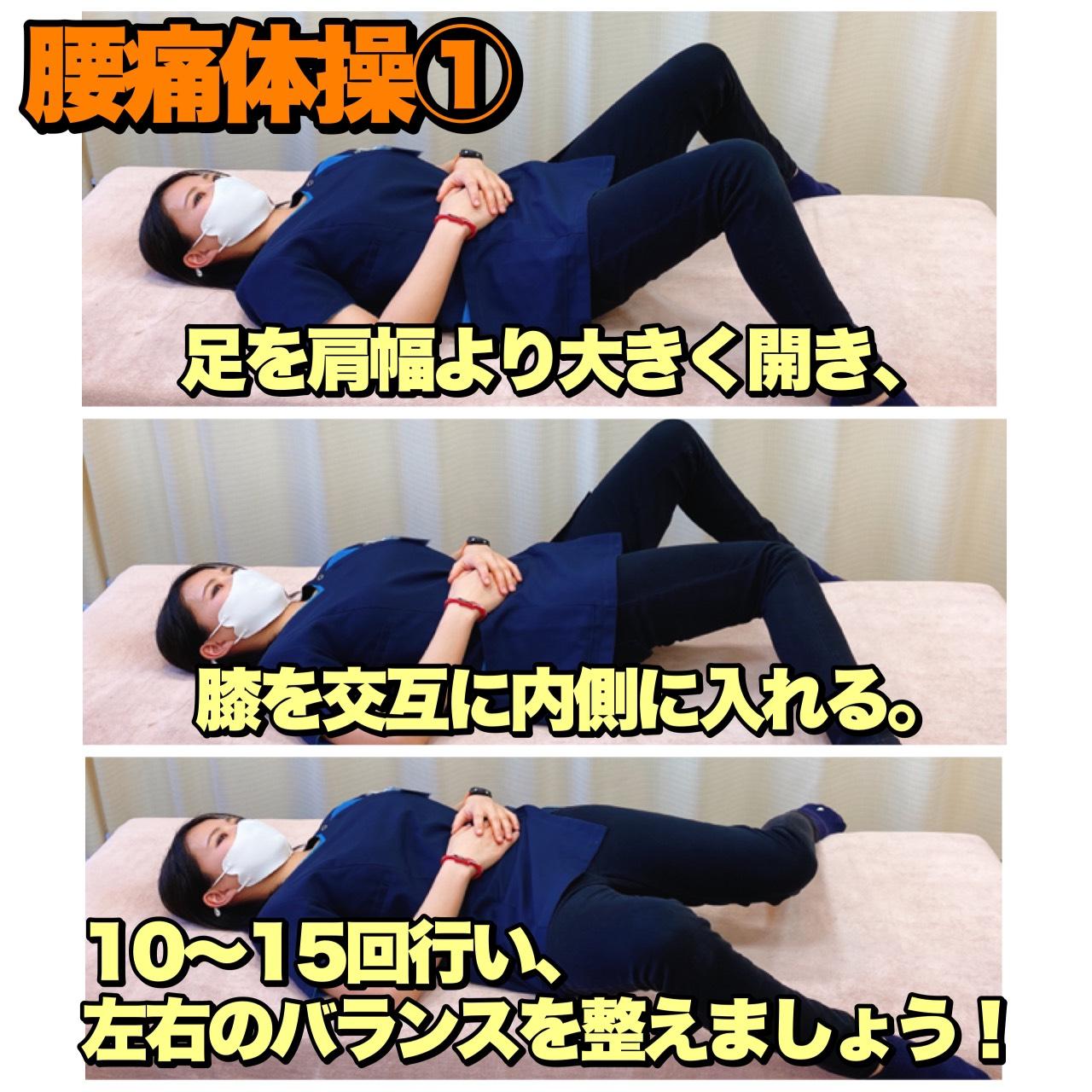 妊婦 腰痛 体操