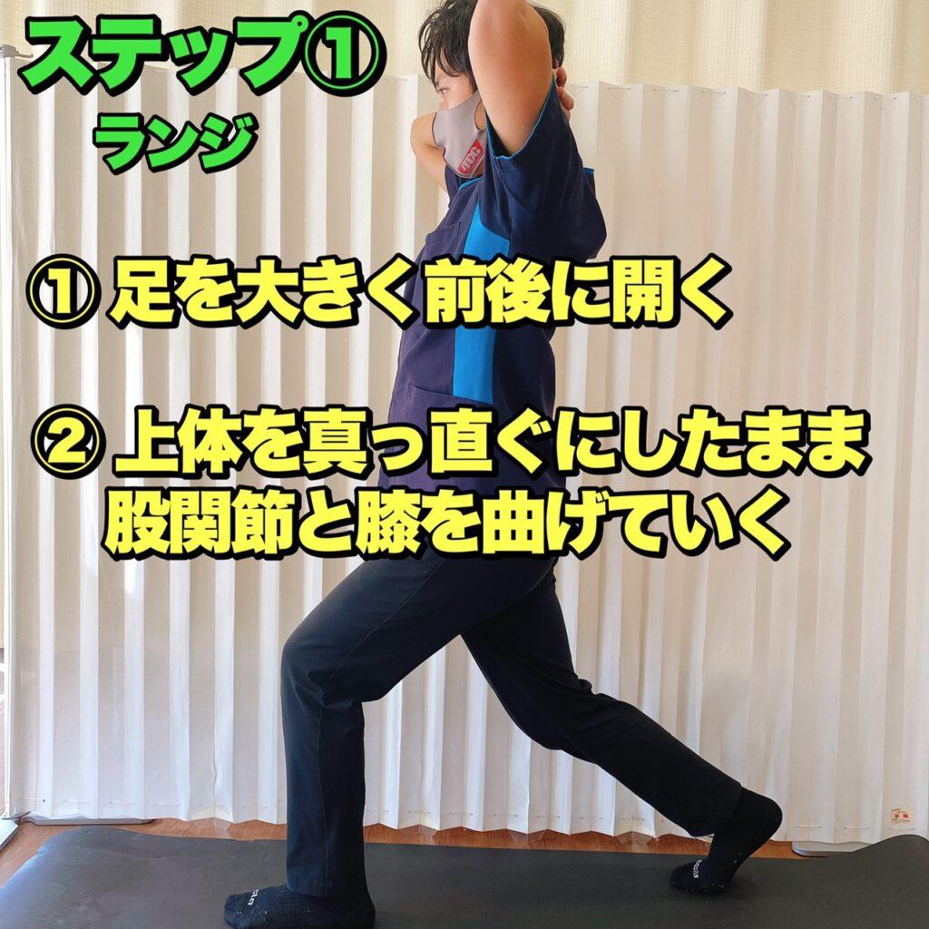 腰痛体操 ランジ 下半身トレーニング