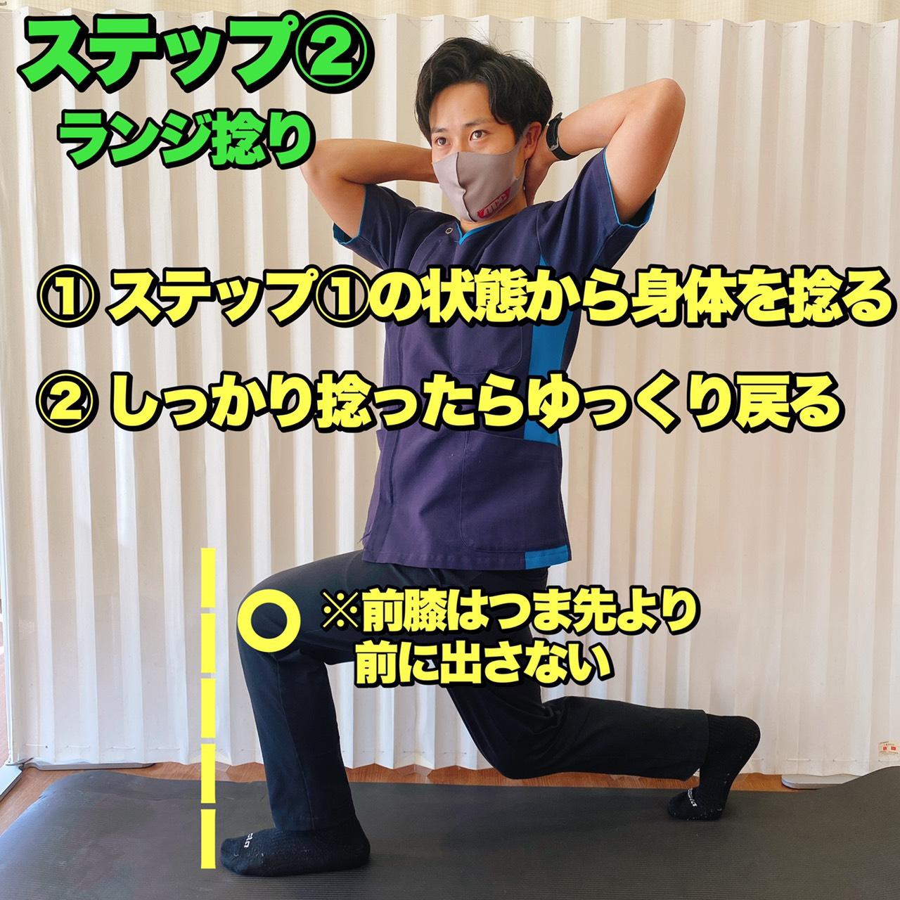 腰痛体操 ランジひねり 下半身トレーニング